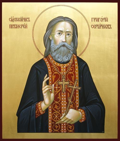 Священномученик Григорий (Сербаринов) 1