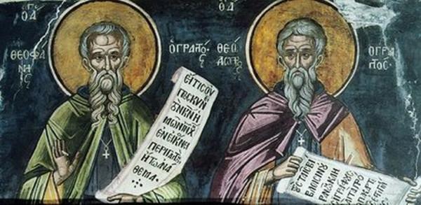 Преподобный Феодор Начертанный и брат его исповедник Феофан
