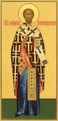 Святитель Феодор I, архиепископ Константинопольский