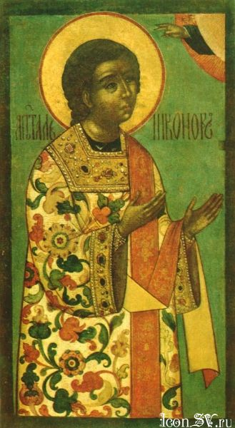 Апостол от 70-ти Никанор