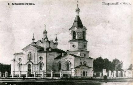 окровский собор Усть-Каменогорска, снесен в 1936 году
