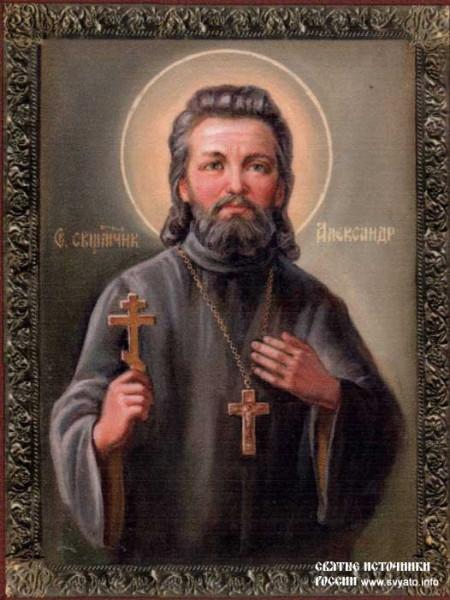 Священномученик Александр Цицеронов, пресвитер 1