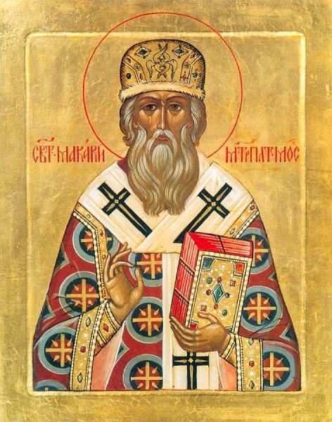 Святитель Макарий Московский, митрополит