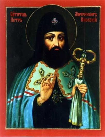 Святитель Петр (Могила), митрополит