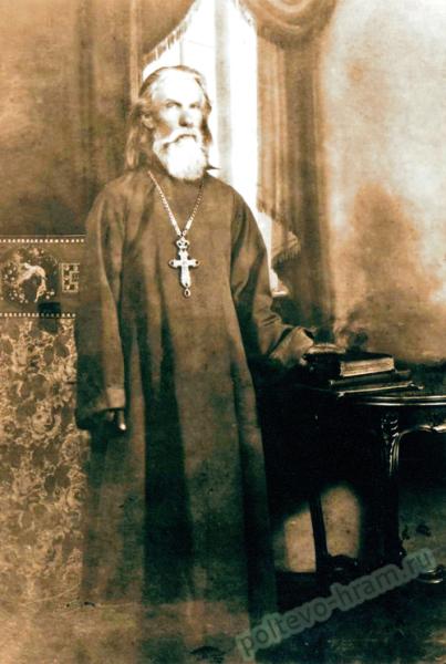 Священномученик Василий (Холмогоров)