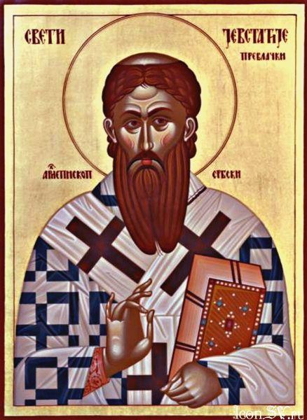 Святитель Евстафий I Сербский, архиепископ