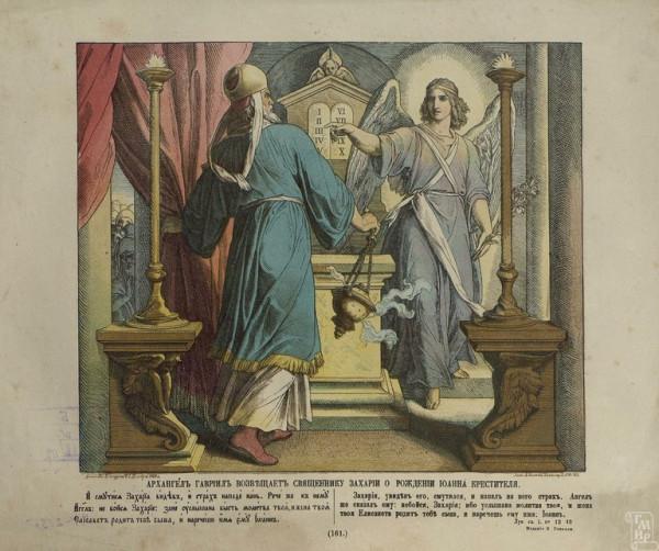 Архангел Гавриил возвещает священнику Захарии о рождении Иоанна