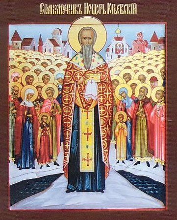Священномученик Исидор Юрьевский (Дерптский), пресвитер 1