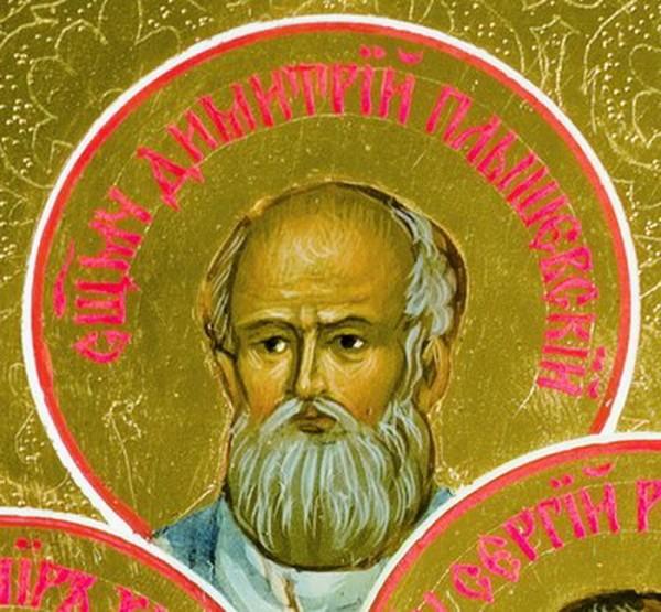 Священномученик Димитрий (Плышевский)