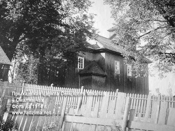 Приходская церковь Святителя Николая в Смолевичах на фото начала ХХ века. Церковь не сохранилась