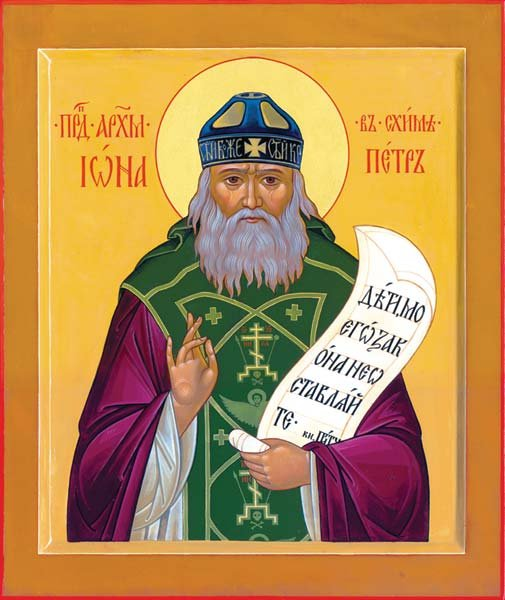Преподобный Иона Киевский (Мирошниченко) 1