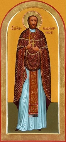 Священномученик Владимир Фокин, пресвитер