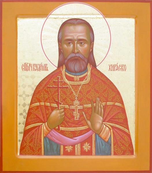 Священноисповедник Владимир Хираско, пресвитер 1