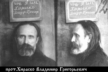 Священноисповедник Владимир Хираско, пресвитер