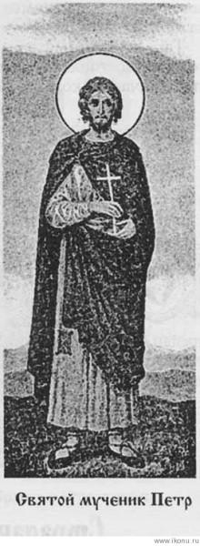 Мученик Петр Авессаломит (Анийский)