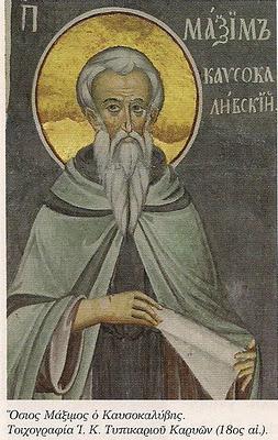 Преподобный Максим Кавсокаливит, Афонский