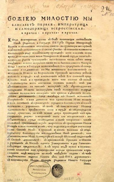 Указ Елизаветы I о создании МГУ