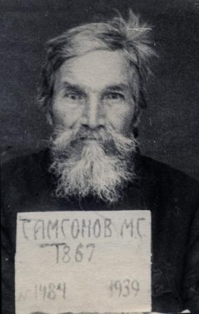 Священномученик Михаил Самсонов, пресвитер