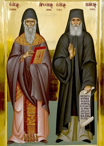 прпп. Арсений Каппадокийский и Паисий Святогорец