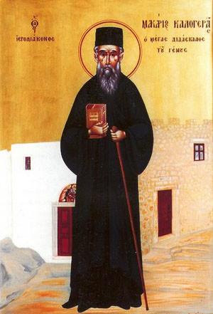 Преподобный Макарий (Калогерас), Патмосский