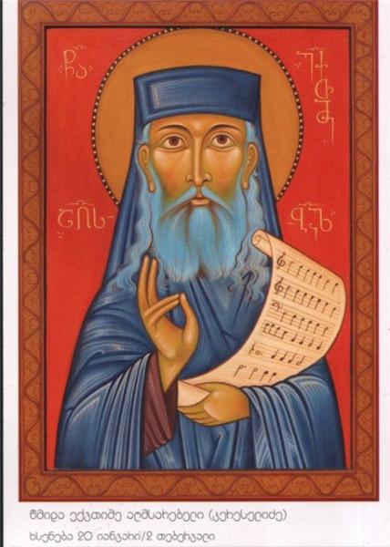 Преподобноисповедник Евфимий (Кереселидзе), игумен 1