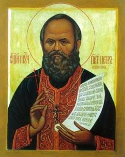 Священномученик Петр Скипетров, пресвитер 1