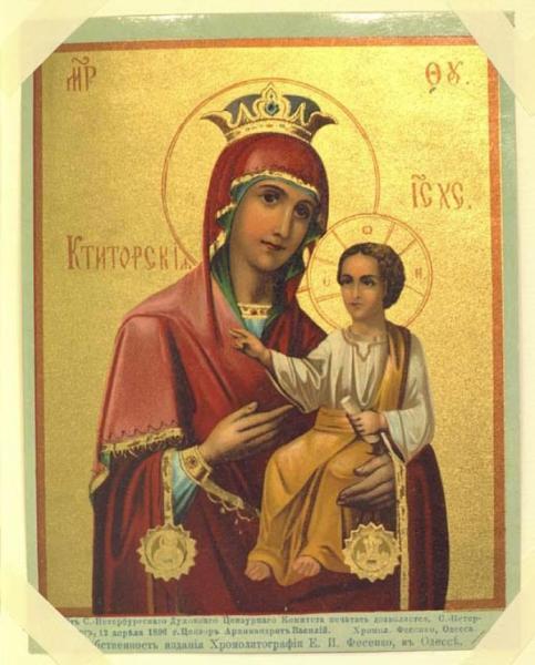икона Божьей Матери Ктиторская