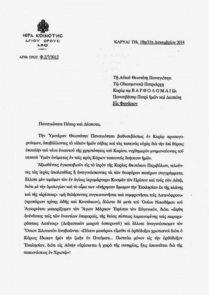 Письмо Священного Кинота Святой Горы Афон 1