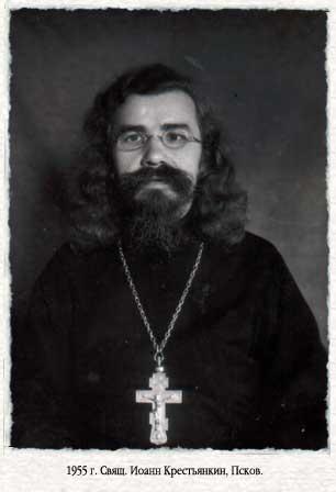 архимандрит Иоанн Крестьянкин, 1955 год
