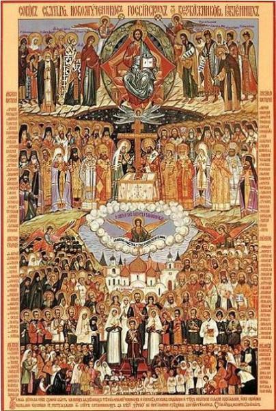 Собор новомучеников Российских. Икона Русской Православной Церкви Заграницей