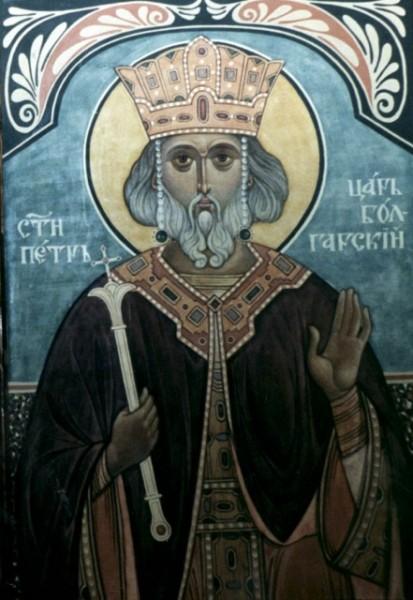 Благоверный Петр Болгарский
