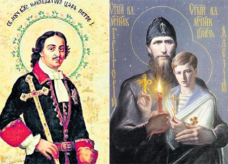 псевдоправославные иконы -  Петр Первый, Григорий Распутин и св. царевич Алексий