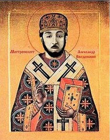псевдоправославные иконы -  лжемитрополит Александр Введенский