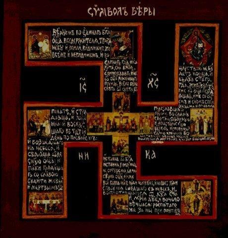 псевдоправославные иконы -  символ веры царебожников