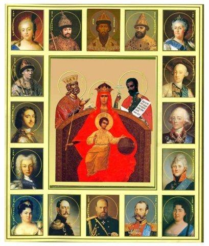 псевдоправославные иконы - икона всех императоров и царей России из династии Романовых,  Ивана Грозного и Григория Отрепьева