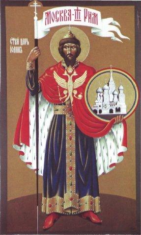 псевдоправославные иконы - Иоанн Грозный - покровитель секты царебожников