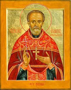 Священномученик Иоанн Артоболевский