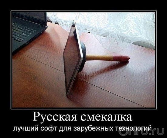 прикол планшет