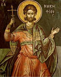 Мученик Никифор Антиохийский (Сирийский)