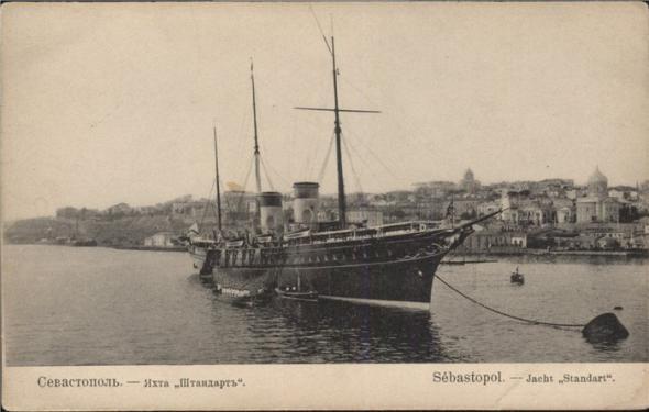 Севастополь яхта Штандарт