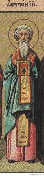 Святитель Антоний Константинопольский, патриарх