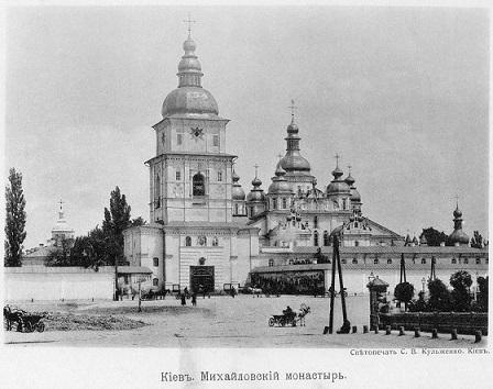 Михайловский Златоверхий монастырь - Киев, фото конец XIX века