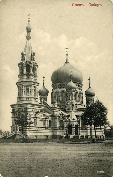 Омский Успенский собор. Открытка конца XIX - начала XX века
