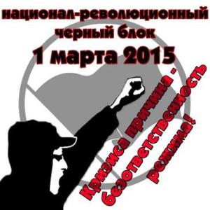 национал-революционный черный блок