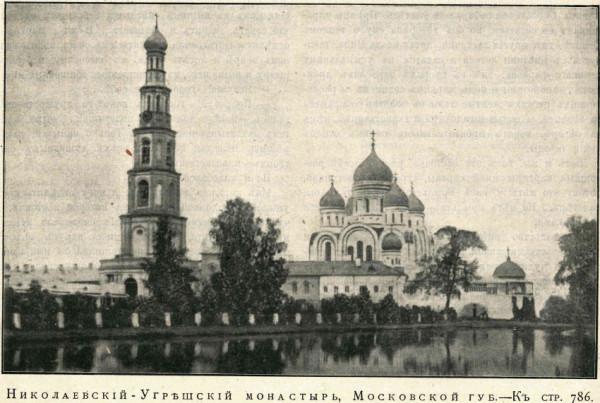 Николо-Угрешский монастырь - Дзержинский, фото конец XIX века