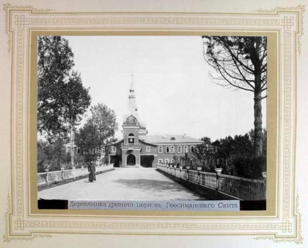 Деревянная древняя церковь Гефсиманского Скита. Фото начала ХХ века
