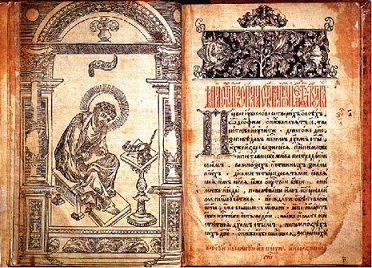 450-лет-назад-в-Москве-вышла-первая-печатная-книга-Апостол