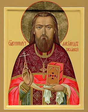 Священномученик Александр Вислянский