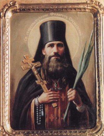 Преподобномученик Филарет Срезневский