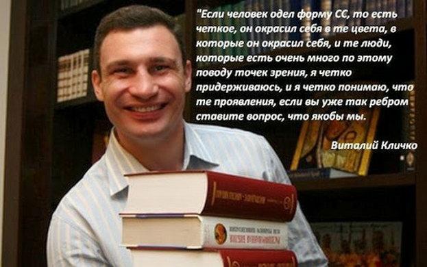 Кличко_цитата_месяца